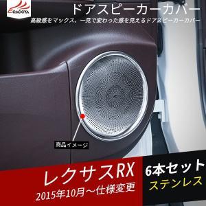 ■RX037■TOYOTA/LEXUS トヨタレクサスRX カスタム内装パーツ インテリアパネル ドアスピーカーカバー 6P