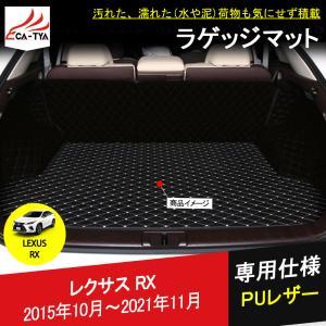 RX050 LEXUS レクサス RX レザートランクマット トランクマット ラゲッジマット フロアマット 合成革 内装パーツ アクセサリー 1P|r-high
