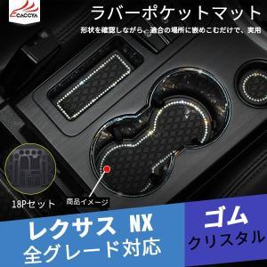 RX058 レクサス NX マット 滑り止めシート ラバーマット ラバーポケットマット クリスタル ...