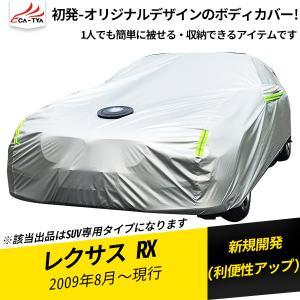 RX067 レクサス用 RX200T RX270 RX300 RX350 RX450h カーカバー ボディーカバー フル式 UVカット 日除け 湿気除け 雪除け  1P r-high