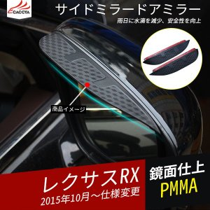 RX089 LEXUS レクサス RX NX ES サイドミラードアミラー バイザー 外装パーツ アクセサリー 2P|r-high