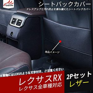 RX113 レクサス RX ES NX シートバックカバー ガーニッシュ アクセサリー レザー 内装...