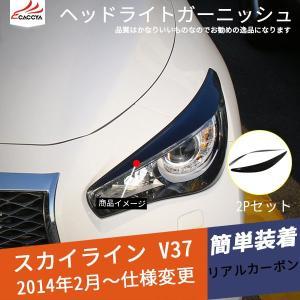 SK002 SKYLINE スカイラインV37セダンパーツ フロントバンパー アイライン リアルカーボン ヘッドライトガーニッシュ 2P|r-high