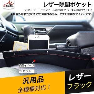 ■TY018■汎用品 カスタムアクセサリー  合成革 レザー隙間ポケット 2P