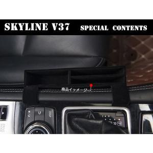 SK043 SKYLINE フーガパーツ パーツ 内装 シート隙間ポケット 収納ケース 2P|r-high
