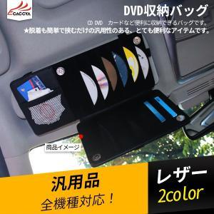 TY026 汎用品 ヴェゼル エクストレイル アウトランダー レクサス CX-5 XV フォレスター CD DVD収納バッグ アクセサリー 1P|r-high