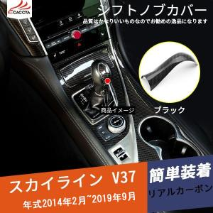 SK077 SKYLINE スカイラインV37セダンパーツ パーツ 内装 カーボン シフトノブカバー 1P|r-high