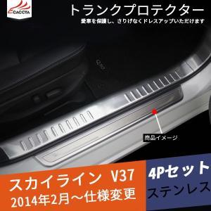 SK100 SKYLINE スカイラインV37セダン 外装パーツ ドア汚れ防止 ステップガード 外側 トランクプロテクター 4P|r-high