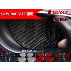 SK103 SKYLINE スカイラインV37セダン 内装パーツ カーボン ドアハンドルカバー インテリアガーニッシュ 傷防止  4P|r-high