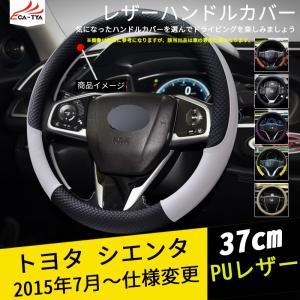 ST019 トヨタ シエンタ ハンドルカバー 37cm ステアリングジャケット 滑り防止 合成革 握りやすい 手触り感抜群 内装アクセサリー カスタム 1P r-high
