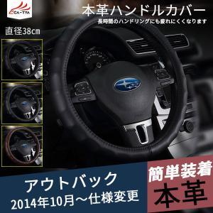 SU088 Subaru XV アウトバック フォレスター 通用 内装 パーツ ステアリングカバー 本革 ハンドルカバー 内装パーツ アクセサリー 1P|r-high