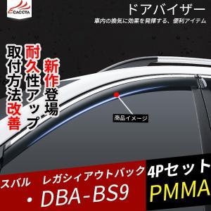 SU108 OUTBACK アウトバックBS9 ドアバイザー ドアウィンドウバイザー 厚手 両面テープ フック/金具付き 二重固定 4P|r-high