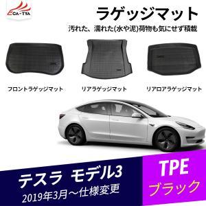 TL024 テスラ モデル3 ラゲッジマット フロアマット トランクマット 汚れ防止 内装パーツ カスタムオプション 1P|r-high