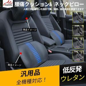 TY063 汎用品 ネックパッド 首クッション 腰あて 腰枕 シートクッション ランバーサポート 低反発 腰痛対策 2Pセット|r-high