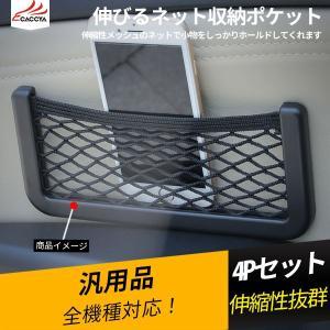 TY065 汎用品 車用 伸びるネット収納ポケット 車内収納 スマホ お財布など 便利グッズ  カー用品 4P|r-high