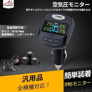 お車の空気圧や、タイヤの温度、バッテリー電圧をリアルタイムでモニタリングできるシステムキット(ブラッ...
