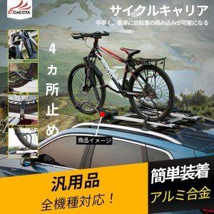TY067 汎用 ルーフマウント型 サイクルキャリア 自動車用 車載 屋根 自転車用キャリア 運搬 積載 1P|r-high
