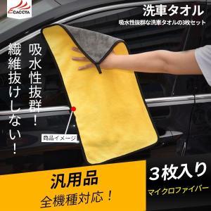 TY076 洗車タオル 高密度 厚手 柔らかい マイクロファイバー 超吸水 洗車グッズ 業務用 ガラス乾拭き 速乾 ガラス拭き キズ防止 3P|r-high