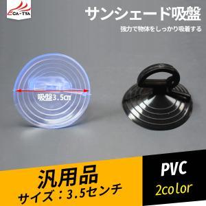 TY223 汎用品 サンシェード吸盤 収納 小物 グッズ 車用サンシェード備品 カー用品 20P|r-high