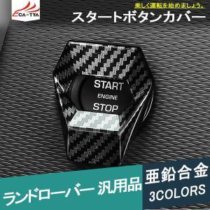 TY352 ランドローバー スタートボタン保護カバー インパネガーニッシュ イグニッション メタルリング 亜鉛合金製 起動スイッチ アクセサリー カスタム パーツ 1P|r-high