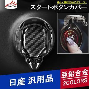 TY356 日産 スタートボタン保護カバー インパネガーニッシュ イグニッション メタルリング ドクロ カーボン  起動スイッチ アクセサリー カスタム パーツ 1P|r-high