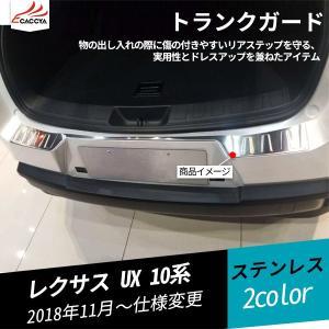 UX004 レクサスUX UX200 UX250h ラゲッジステップカバー ステップガード リアバン...