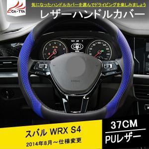 WR006 スバル WRX S4 D型ハンドルカバー ステアリングジャケット 本革 37cm 滑り止め 握りやすい  内装アクセサリー カスタム パーツ 1P|r-high