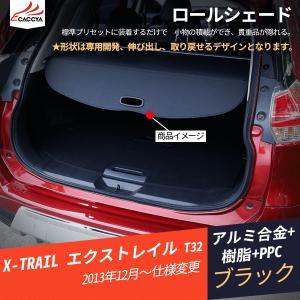 XT024 X-TRAIL エクストレイルパーツ T32 パーツ 内装 ラゲージ収納 ロールシェード 1P|r-high