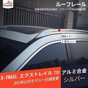 [適合機種] エクストレイル T32 適合年式:2013年12月〜2017年6月  [商品内容] ・...