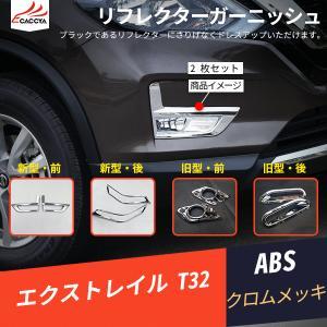 エクストレイル T32 リフレクターガーニッシュ  ブラックであるリフレクターにさりげなくドレスアッ...