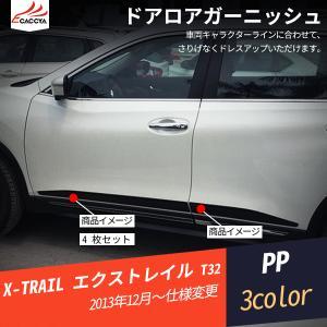 XT141 X-TRAIL T32 エクストレイル 外装 サイドドア ガードモール ドアロアガーニッシュ 4P|r-high