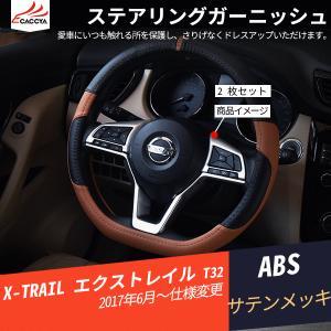 XT176 新型 エクストレイル T32 ハンドルカバー ステアリングガーニッシュ インテリアガーニッシュ 内装 パーツ アクセサリー 2P|r-high
