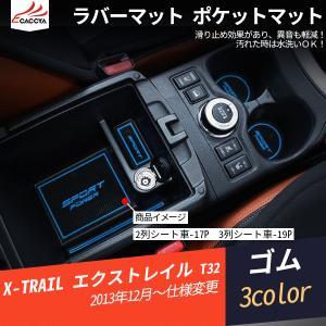 XT187 エクストレイル T32 ラバーマット ポケットマット ゴムマット 内装パーツ アクセサリー 17P|r-high