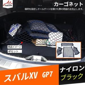 【2月中旬出荷予定】■XV017■SUBARU/XV スバルXV GP7 カスタム内装パーツ  ラゲージ収納 カーゴネット  4P