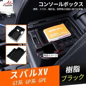 XV039 XV スバルXV GP系 GT系 GPE コンソールボックス コンソールオーガナイザー 車内収納 内装 アクセサリー 1P|r-high