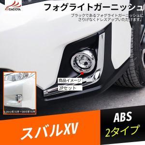 XV050 XV スバルXV GP7 フォグライトガーニッシュ フロントバンパー フォグカバー メッキ 外装パーツ アクセサリー 2P|r-high