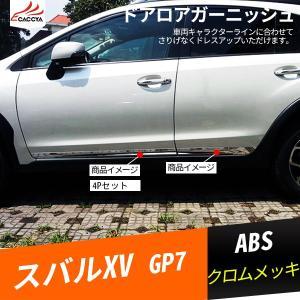 XV054 XV スバルXV GP7 ドアロアガーニッシュ サイドドア ガードモール 外装パーツ アクセサリー 4P|r-high