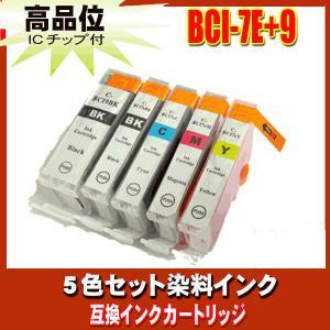 2セットご購入でブラック1個おまけです  商品内容 BCI-9BK(ブラック) BCI-7eBK(ブ...