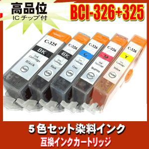 商品内容 BCI-326BK(ブラック) BCI-325BK(ブラック) BCI-326C(シアン)...