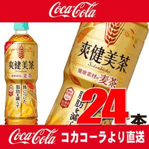 爽健美茶 健康素材の麦茶 600mlPET 2...の関連商品9