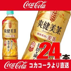 爽健美茶 健康素材の麦茶 600mlPET 24本 送料無料...