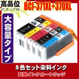 キャノン インク BCI-371XL+370XL/5MP 5...