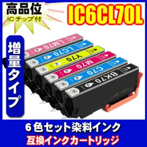 インク エプソン互換 IC6CL70L 増量 6色セット EP-805A EP-805AR EP-805AW  EP-806AB EP-806AR IC70L プリンターインク