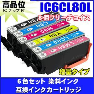 インク エプソン互換 IC6CL80L 増量7個フリーチョイス EP-808AB EP-808AR EP-808AW EP-907F EP-977A3 EP-978A3 EP-979A3 プリンターインク