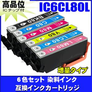 エプソン インク プリンターインク  商品内容 ICBK80L(ブラック) ICC80L(シアン)I...
