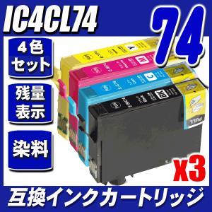 商品内容 ICBK74ブラック) ICC74(シアン)ICM74(マゼンダ)ICY74(イエロー) ...