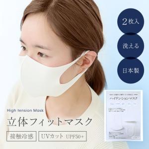 日本製 洗える立体マスク 夏用 涼しい 冷感 2枚入り ひんやり UVカット 白 繰り返し使える 大人用 子供用 個包装 花粉 ほこり 飛沫防止 プレゼント 母の日