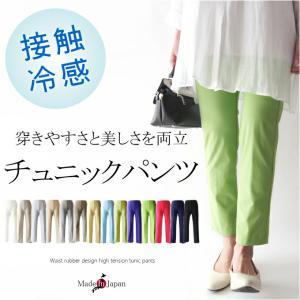 パンツ ミセス 50代 40代 60代 日本製 接触冷感サマーハイテンションチュニックパンツ