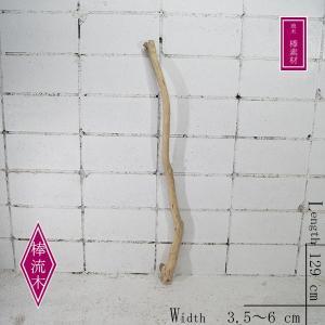 流木 棒 素材 ハンドメイド 流木棒 DIY 木材 タペストリー _bol0347