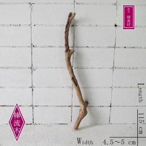 流木 棒 素材 ハンドメイド 流木棒 DIY 木材 タペストリー _bol0371